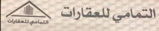 مكتب محمد عبدالله ناصر التمامي للعقارات