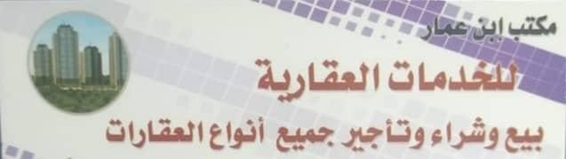 Ibn Ammar Real Estate Office
