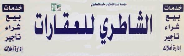 Abdullah Al Shatri Real Estate Office