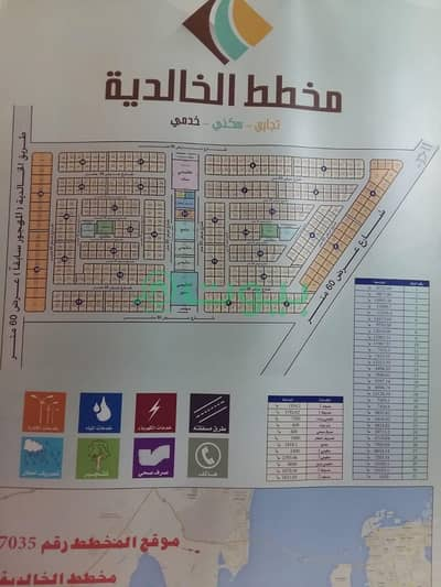 Residential Land for Sale in Al Khobar, Eastern Region - Land for sale in Al Aziziyah, Al Khobar