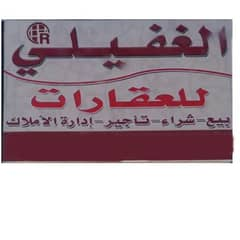 Al Ghufeili Real Estate Office