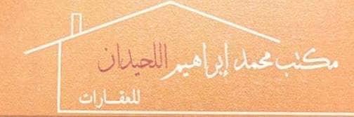 مكتب محمد ابراهيم اللحيدان للعقارات