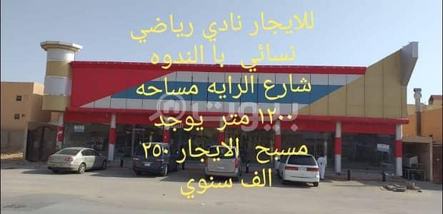عقارات تجارية اخرى 4 غرف نوم للايجار في الرياض، منطقة الرياض - نادي رياضي 437 م للايجار بحي الندوة - الرياض