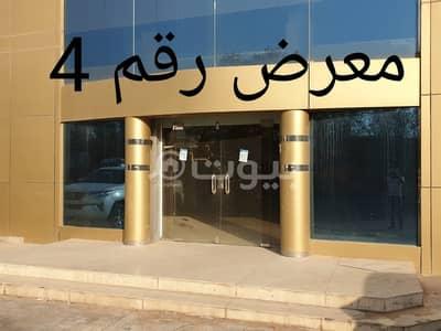 صالة عرض  للايجار في الرياض، منطقة الرياض - معارض للإيجار في حي الملك عبدالعزيز، شرق الرياض