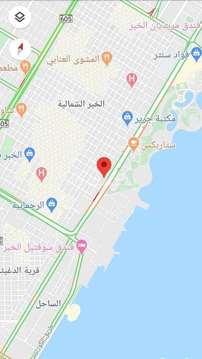 Commercial Land for Sale in Al Khobar, Eastern Region - Commercial Land For Sale In Corniche, Al Khobar Al Shamalia