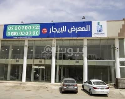 Showroom for Rent in Riyadh, Riyadh Region - Showrooms for rent in Al Nasim Hall project, Al Nasim Al Sharqi East Riyadh