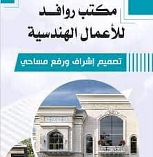 Rawafid Al Mustaqbil Real Estate