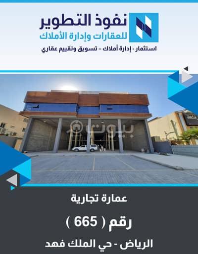 Showroom for Rent in Riyadh, Riyadh Region - Showrooms | 222 SQM for rent in King Fahd, North of Riyadh