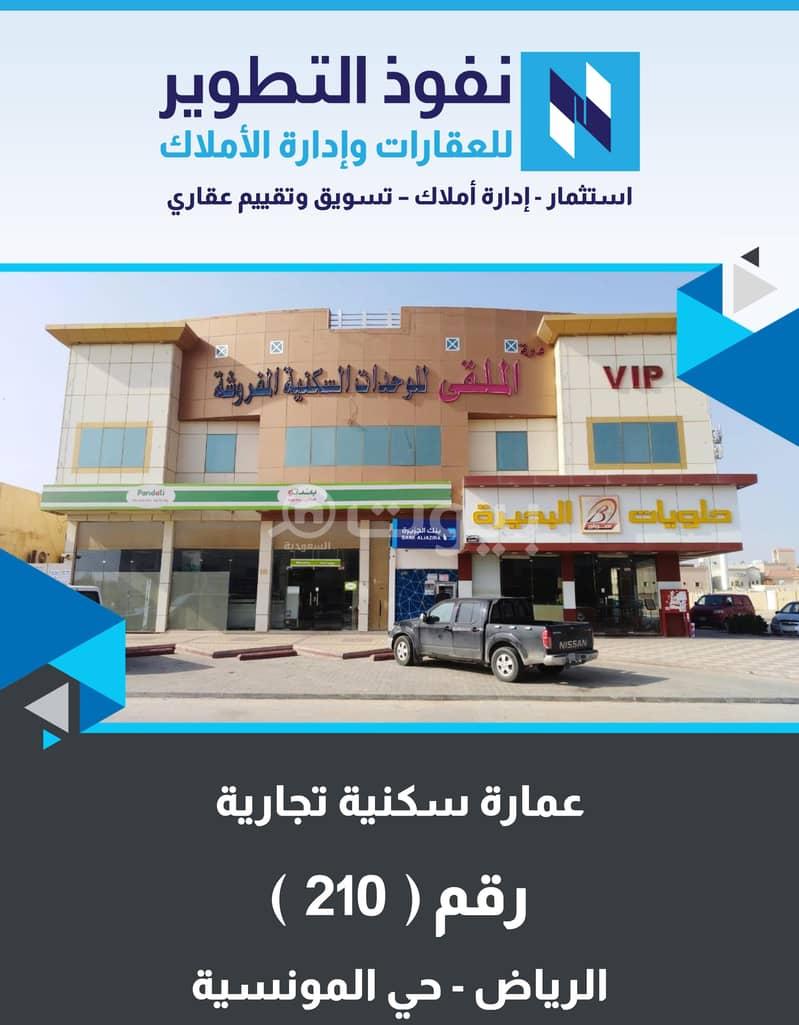 معرض تجاري للإيجار بحي المونسية، شرق الرياض