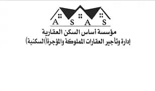 Asas Al Sakan Real Estate Corporation