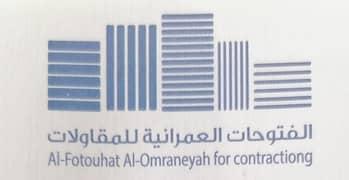 Al Futouhat Al Omrania Office