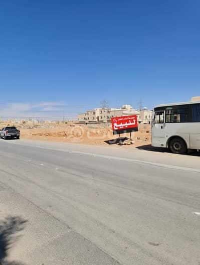 ارض تجارية  للبيع في الرياض، منطقة الرياض - للبيع أرض تجارية أو سكنية في المونسية، شرق الرياض