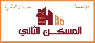 Al Maskan Al Thaani Real Estate