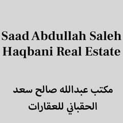 Saad Abdullah Saleh Haqbani Real Estate