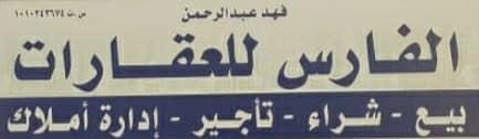 مكتب الفارس للعقارات