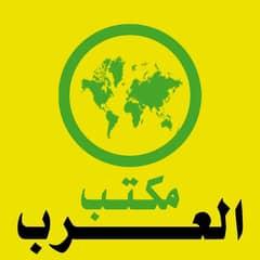 مكتب العرب العقارية