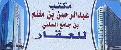 مكتب عبدالرحمن بن مغنم بن جامع السلمي للعقار