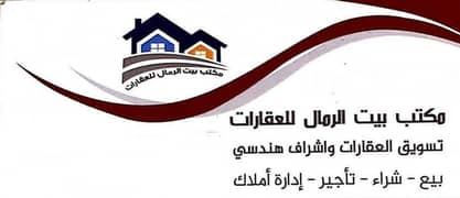 Beit Al Rimal Real Estate Office (2)
