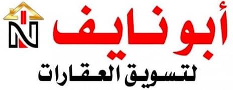 مكتب ابو نايف للعقارات