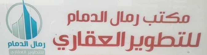 Remal Al Dammam Development and Real Estate