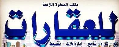 Al Sakhra Real Estate Office