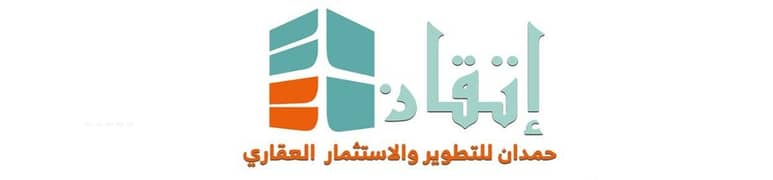 Itqan Hamdan for Real Estate Development and Investment