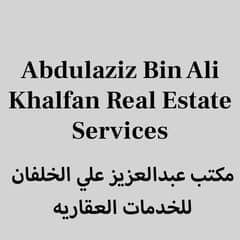 مكتب عبدالعزيز علي الخلفان للخدمات العقاريه