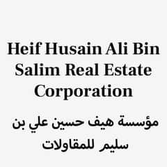 مؤسسة هيف حسين علي بن سليم للمقاولات