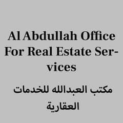 مكتب العبدالله للخدمات العقارية
