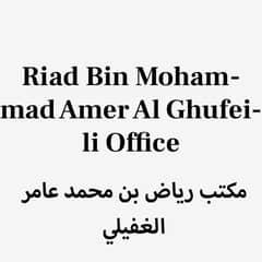 مكتب رياض بن محمد عامر الغفيلي