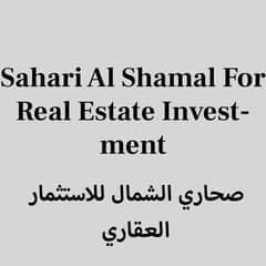 Sahari Al Shamal For Real Estate Investment