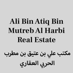 Ali Bin Atiq Bin Mutreb Al Harbi Real Estate