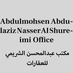 مكتب عبدالمحسن  الشريمي للعقارات