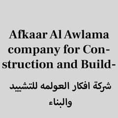 Afkaar Al Awlama company for Construction and Building