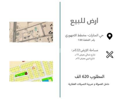 ارض سكنية  للبيع في جدة، المنطقة الغربية - أرض سكنية للبيع بحي المنارات مخطط الأجهوري، شمال جدة