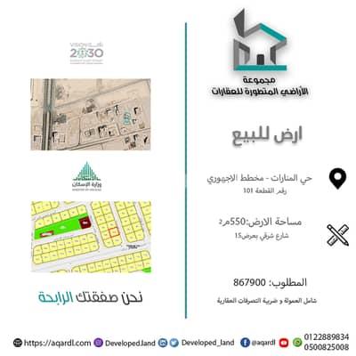 ارض سكنية  للبيع في جدة، المنطقة الغربية - أرض سكنية للبيع بابحر الشمالية، شمال جدة