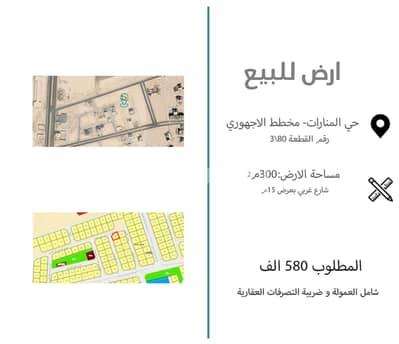 ارض سكنية  للبيع في جدة، المنطقة الغربية - أرض سكنية للبيع في أبحر الشمالية، شمال جدة