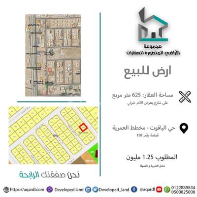 ارض سكنية  للبيع في جدة، المنطقة الغربية - أرض سكنية للبيع بحي الياقوت أبحر الشمالية، شمال جدة