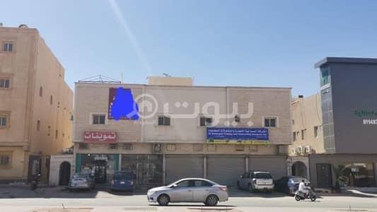 عمارة تجارية  للبيع في الرياض، منطقة الرياض - عمارة تجارية للبيع بالصحافة شمال الرياض