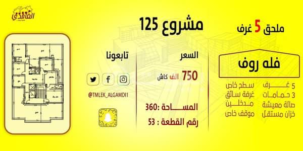 دور 5 غرف نوم للبيع في جدة، المنطقة الغربية - دور 5 غرف للبيع في الواحة، شمال جدة