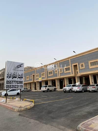 عمارة سكنية 1 غرفة نوم للايجار في الرياض، منطقة الرياض - شقق عزاب للايجار حي المونسية، شرق الرياض