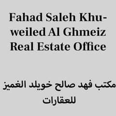 مكتب فهد صالح خويلد الغميز للعقارات