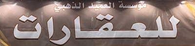 Al Ameed Al Zahbiya Real Estate