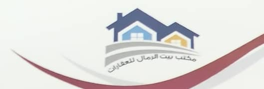 Beit Al Rimal Real Estate Office