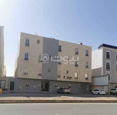 عمارة سكنية  للبيع في الرياض، منطقة الرياض - عمارة للبيع بحي الملك فيصل، شرق الرياض