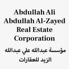مؤسسة عبدالله علي عبدالله الزيد للعقارات