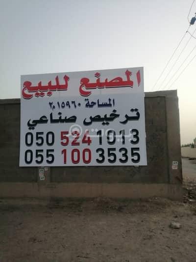 عقارات تجارية اخرى  للبيع في الرياض، منطقة الرياض - مصنع للبيع في المصفاة، جنوب الرياض