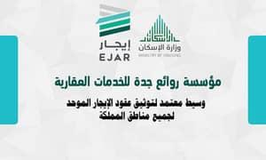 Rawaea Jeddah Real Estate Corporation
