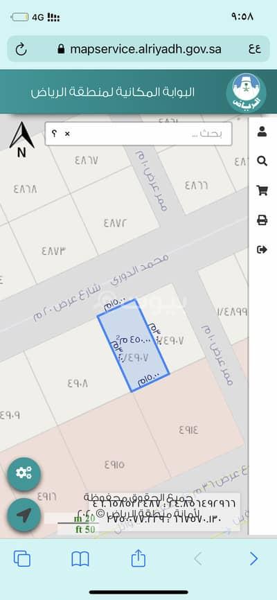 ارض سكنية  للبيع في الرياض، منطقة الرياض - أرض سكنية | 450م2 للبيع بحي النرجس، شمال الرياض