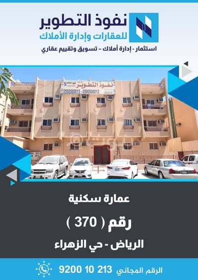 3 Bedroom Flat for Rent in Riyadh, Riyadh Region - Family Apartment | 90 SQM for rent in Al Nuzhah, North of Riyadh